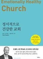 정서적으로 건강한 교회