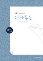 손글씨 성경_마태복음(신약1) 개역개정/본문수록