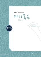 손글씨 성경_마가복음(신약2) 개역개정/본문수록