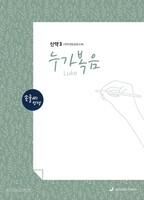 손글씨 성경_누가복음(신약3) 개역개정/본문수록