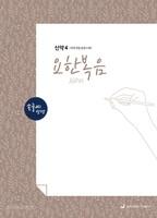 손글씨 성경_요한복음(신약4) 개역개정/본문수록