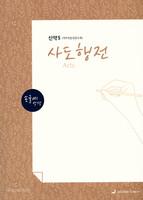 손글씨 성경_사도행전(신약5) 개역개정/본문수록