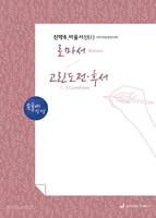 손글씨 성경_로마서-고린도전후서(신약6) 바울서신(Ⅰ) 개역개정/본문수록