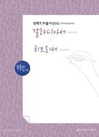 손글씨 성경_갈라디아서-히브리서(신약7) 바울서신(Ⅱ)개역개정/본문수록