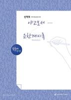 손글씨 성경_야고보서-요한계시록(신약8) 개역개정/본문수록