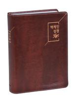 맥체인성경 365 대 단본(무색인/이태리신소재/무지퍼/다크브라운)