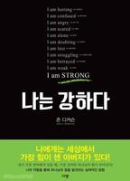 나는 강하다