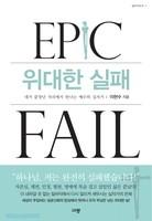 위대한 실패