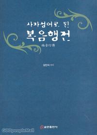 사자성어로 된 복음행전