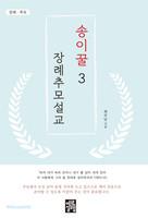 송이꿀 장례추모설교 3