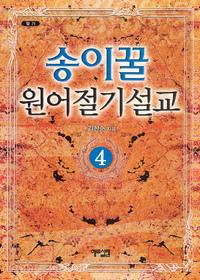 송이꿀 원어절기설교 4