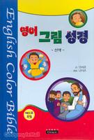 영어 그림 성경 - 신약