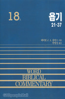 욥기 중 (21~37장) - WBC 성경주석18A