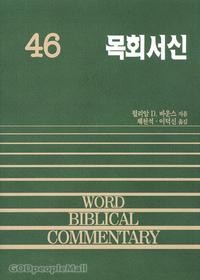 목회서신 (디모데전후서,디도서) - WBC 성경주석 46