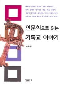 인문학으로 읽는 기독교 이야기