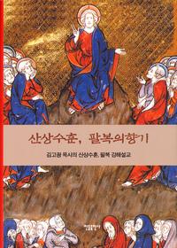 산상수훈, 팔복의 향기 - 김고광 목사의 산상수훈, 팔복 강해설교
