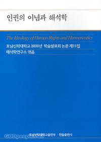 인권의 이념과 해석학
