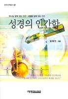 성경의 인간학 - 한국신학총서 16