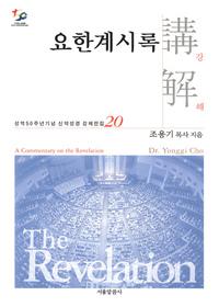 요한계시록 - 성역50주년기념 신약성경 강해전집 20