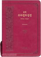 슬림 프리셉트 성경 중 합본 (색인/지퍼/이태리신소재/체리)
