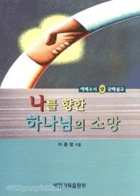 나를 향한 하나님의 소망 - 에베소서 강해설교(상)