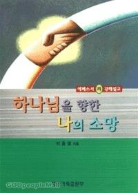 하나님을 향한 나의 소망 - 에베소서 강해설교(하)