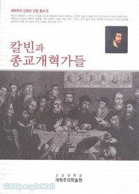 칼빈과 종교개혁가들