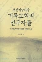 기독교회의 선구자들 (부산경남지방)