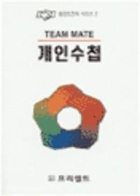 개인수첩 - 팀전도전략 시리즈 2
