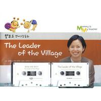 The Leader of the Village(그림동화책 + 테이프 2개+엄마 도우미책 포함) - 탈무드 영어동화