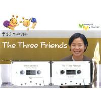 The Three Friends(그림동화책 + 테이프 2개+엄마 도우미책 포함) - 탈무드 영어동화