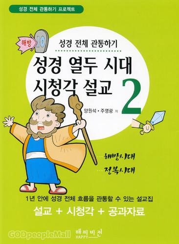 성경 열두 시대 시청각 설교 2 - 해방시대 정복시대★