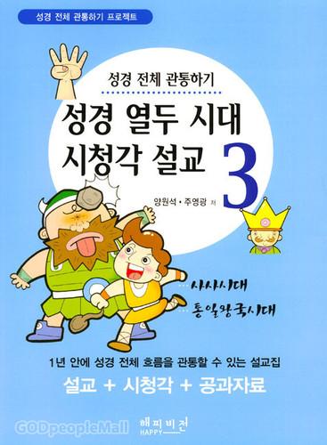 성경 열두 시대 시청각 설교 3 - 사사시대 통일왕국시대★