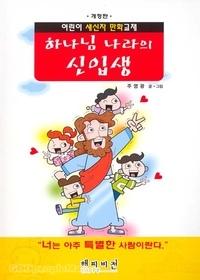 [개정판] 하나님 나라의 신입생 - 어린이 새신자 만화교재