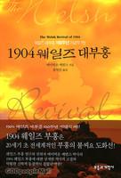 1904 웨일즈 대부흥 - 웨일즈 대부흥 100주년 기념작 1탄