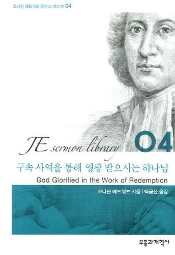 구속 사역을 통해 영광 받으시는 하나님 - 조나단 에드워즈 명설교 시리즈 04 (미니북)