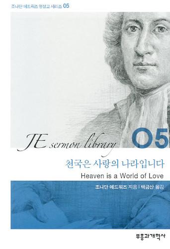 천국은 사랑의 나라입니다 - 조나단 에드워즈 명설교 시리즈 05 (미니북)