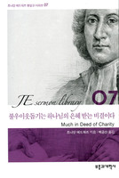 불우이웃돕기는 하나님의 은혜받는 비결이다 - 조나단 에드워즈 명설교 시리즈07