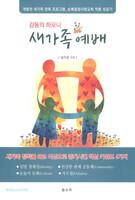 감동의 하모니 새가족 예배