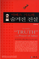 야베스 기도의 숨겨진 진실