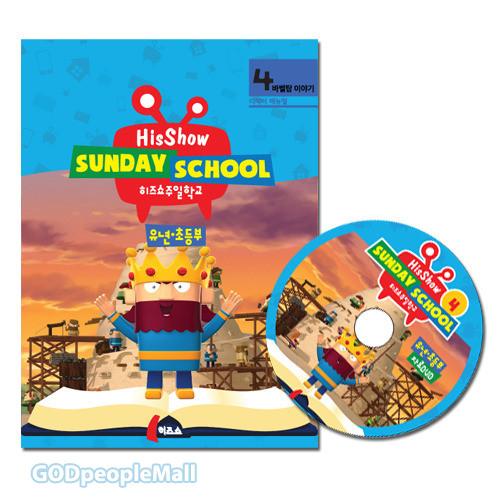 히즈쇼 주일학교 디렉터 메뉴얼 4 - 바벨탑 이야기 (유년초등부)