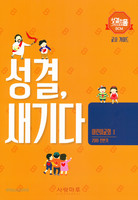 2019 전반기 성결 새기다 (어린이교회 1 교사 가이드)