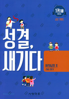 2019 전반기 성결 새기다 (어린이교회 2 교사 가이드)