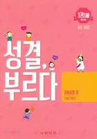 2019 전반기 성결 부르다 (유아교회 2 교사 가이드)
