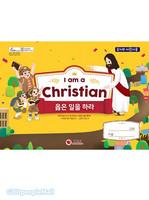 2019년 여름성경학교 유치부 어린이용 : I am a Christian 옳은 일을 하라