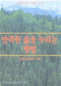 만족한 삶을 누리는 방법 - 나침반의 작은 책 시리즈 60
