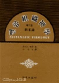 뻘콥 조직신학 제7권 종말론
