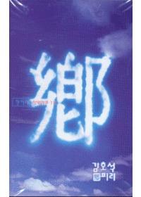 김호석 - 향피리 찬양연주 1집 (Tape)