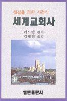 해설을 겸한 사전식 세계교회사