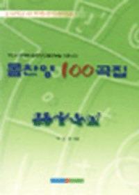 몸찬양 100곡집